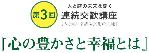 日本庭園協会 第3回連続交歓講座『心の豊かさと幸福とは』