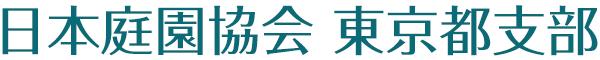 日本庭園協会 東京都支部